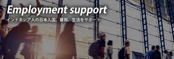 インドネシア人雇用サポート事業