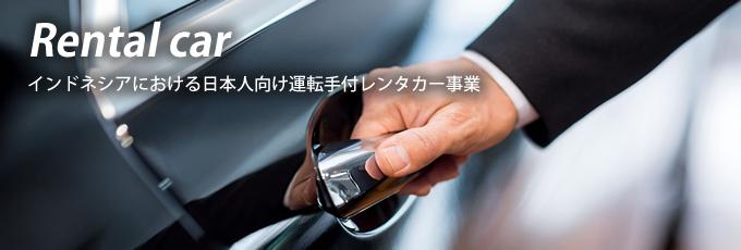 運転手付レンタカー事業